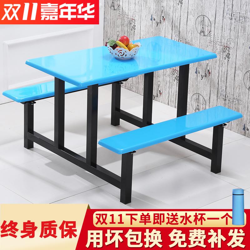 学生员工食堂餐桌椅组合小吃店4人6人8不锈钢玻璃钢连体快餐桌椅