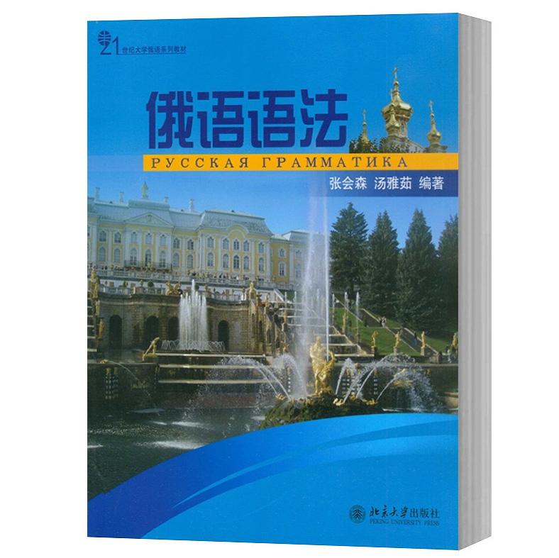 俄语语法 21世纪大学俄语系列教材 张会森 汤雅茹 编著 北京大学 大学基础阶段