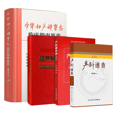 Obstetrics Quick Check 3rd Edition + Obstetrics Palm Treasure + Obstetrics and Gynecology Manual + Chinese Journal of Obstetrics and Gynecology Clinical Guide Collection 2015 Lang Jinghe can be used as the 89th edition of Obstetrics and Gynecology textbooks Clinical practical ward round diagnosis