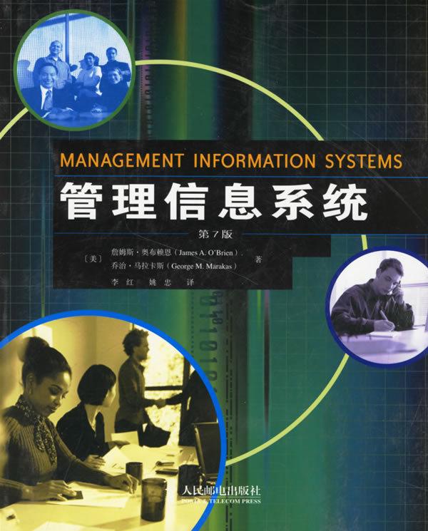 管理信息系统 (美)奥布赖恩,马拉卡斯 著,李红,姚忠 译 出版日期:2007-01-01 9787115156952 人民邮电出版社