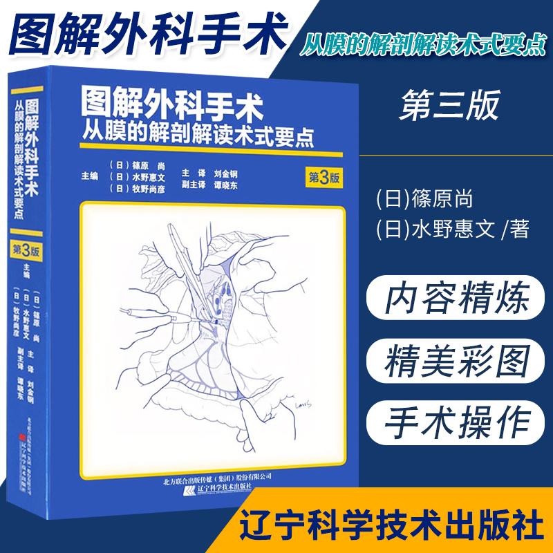图解外科手术从膜的解剖解读术式要点-第3版三版  外科手术护理学 图谱书籍 开腹手术筋膜解剖学 治医师普通整形泌尿外科手术学