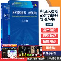 医学科研论文撰写与发表 第2版+医学科研课题设计 申报与实施 第2版 科研人员核心能力提升导引丛书 2本 研究生及科研人员用书