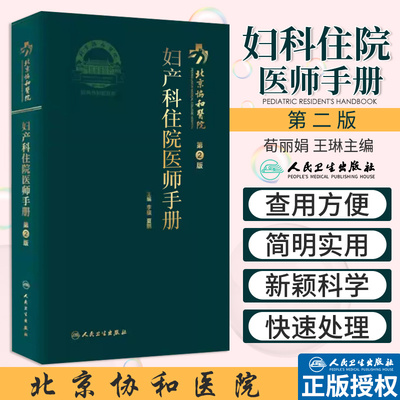 Peking Union Medical College Hospital Obstetrics and Gynecology Resident Handbook (Second Edition) Yin Jie, Zhou Ying, Editor-in-Chief 9787117312189 People's Medical Publishing House Core Competence Improvement Guide Series Postgraduates for clinical medicine