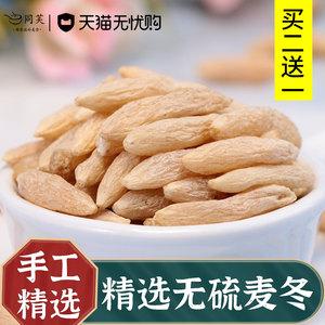 买2送1四川麦冬旗舰店中药材麦东茶泡水买2发500g非沙参野生特级