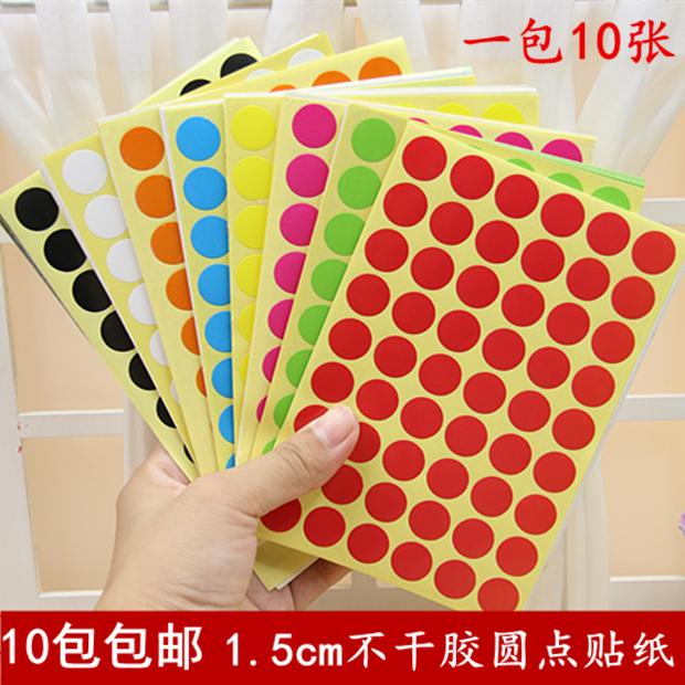 包邮彩色圆点贴纸 不干胶贴纸 1.5cm圆形标签纸直径15MM 540个/包