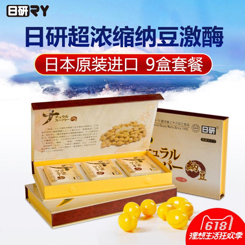 [日研日本] в оригинальной упаковке [进口超浓缩纳豆激酶胶囊套餐【9盒套餐】]