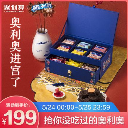 奥利奥故宫食品启饼皇上朕的心意礼盒山楂夹心饼干休闲网红零食