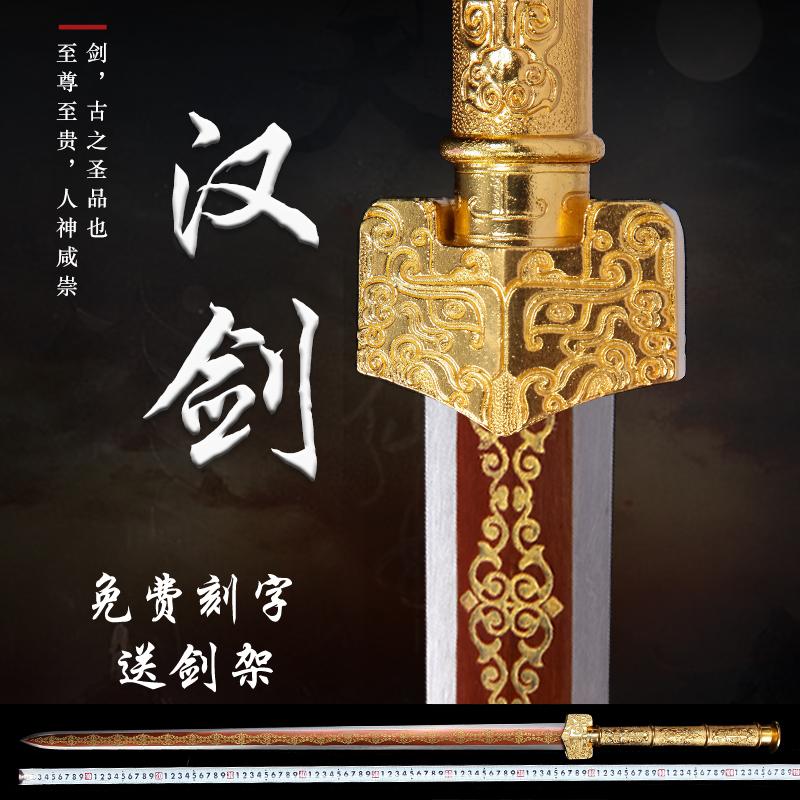 正品龙泉精龙宝剑手工汉剑长剑硬剑秦剑镇宅刀剑冷兵器特价未开刃