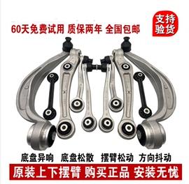奥迪A4L/A6L/C7/Q5/A5/A7/上下支直弯摆臂控制球头胶套衬套汽车B8图片