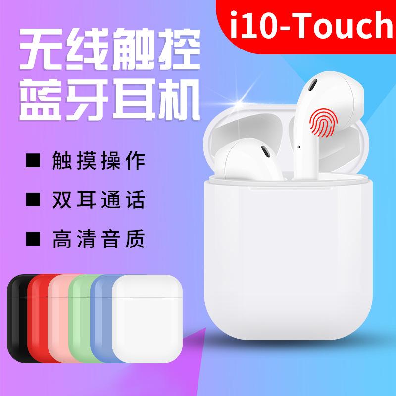 触摸 i10 touch蓝牙耳机tws i7s 双耳通话无线5.0带充电仓i12触控