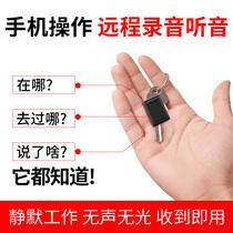 24小时发货录音笔小型专业高清降噪随身超长待机远程控制实时收听设备大容量智能录音器