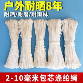 尼龙绳捆绑绳耐磨户外超强拉力帐篷绳编织绳旗杆绳晾衣绳涤纶绳子