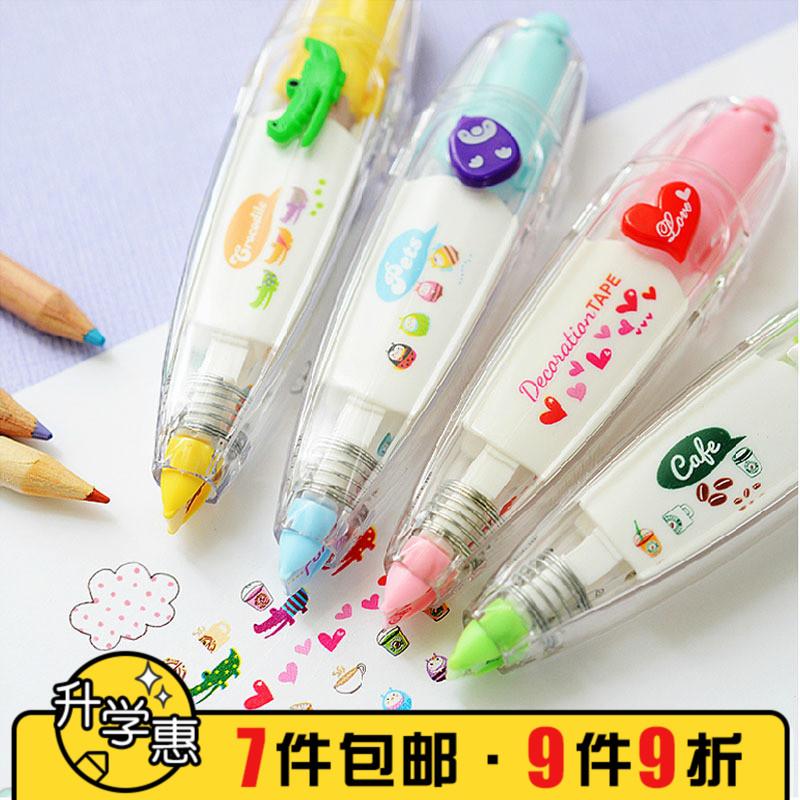 韩国文具创意按压式花边带可爱彩色修饰带 手账DIY日记装饰修正带