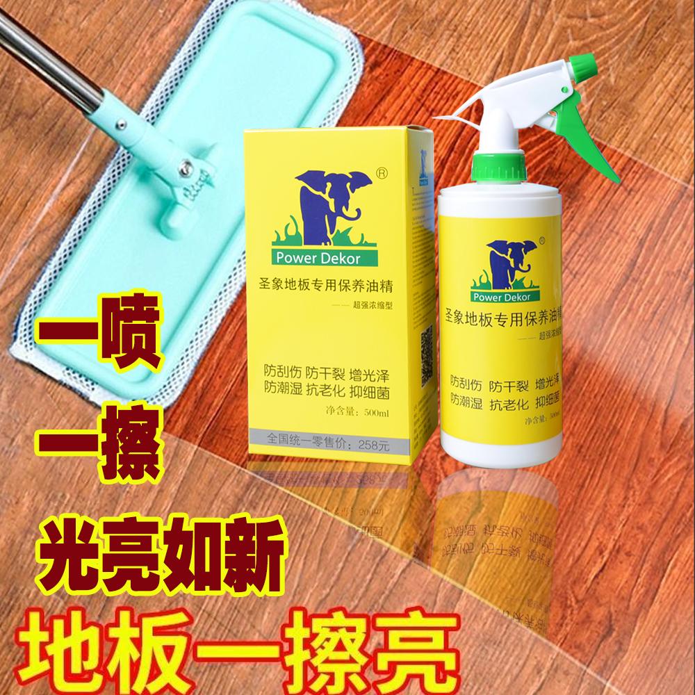 正品圣象木地板蜡保养家用护理精油复合实木地板专用打腊家具抛光