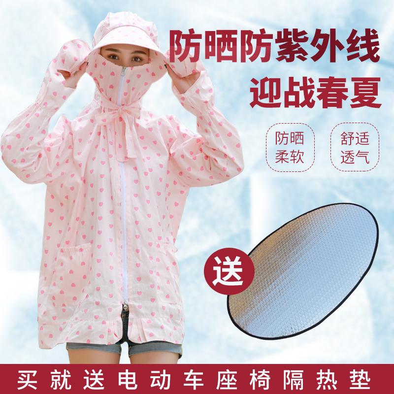 Электромобиль солнцезащитный одежды одежда цикл затенение закрытый женщина лето длинный рукав шаль фиолетовый хлопок закрытый бесплатная доставка