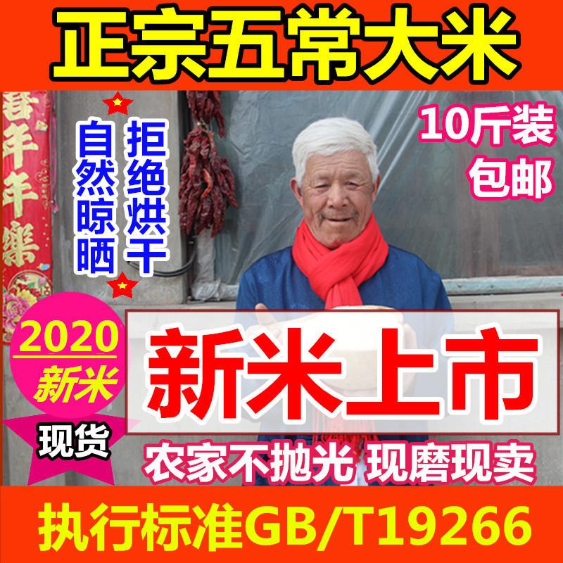 2020年新米东北米黑龙江农家米粳米正宗五常稻花香2号大米5kg包邮