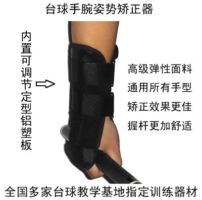 龙祥台球训练矫正器手腕矫正带固定手套斯诺克黑八握杆台球练习器