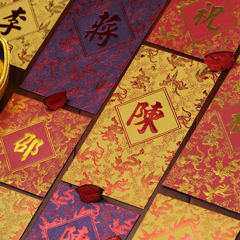 Конверты для Китайского нового года Артикул 596462635377