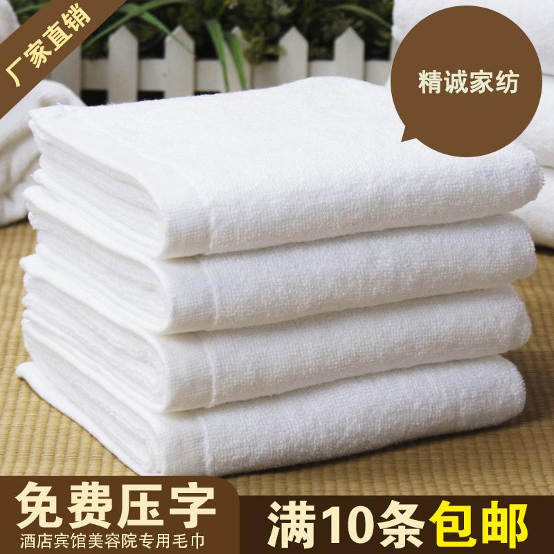 白毛巾批發纯棉酒店宾馆美容院加大加厚成人皮肤管理全棉吸水家用