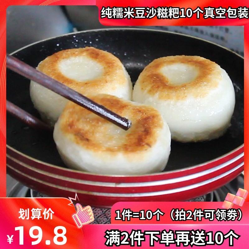 贵州豆沙粑红糖糯米粑糍粑10个真空装纯糯米手工糕点零食小吃年糕