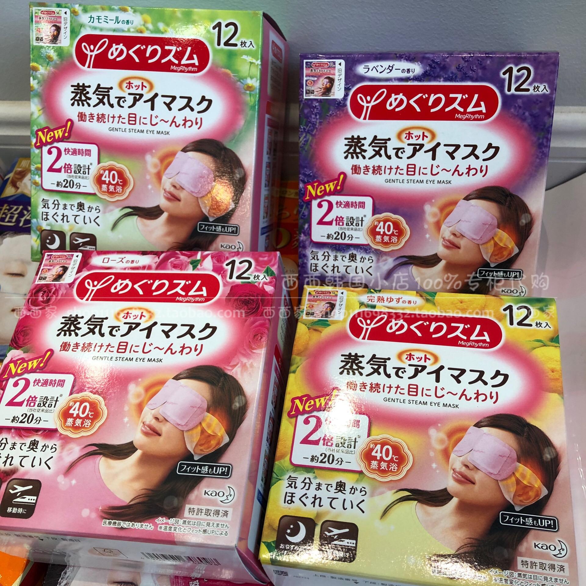 12月03日最新优惠花王舒缓眼肌蒸汽浴spa温热眼罩