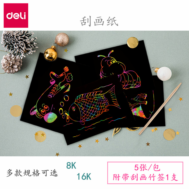 得力正品刮画纸8K16K开儿童益智小学生DIY手工创意10元以下 5张装