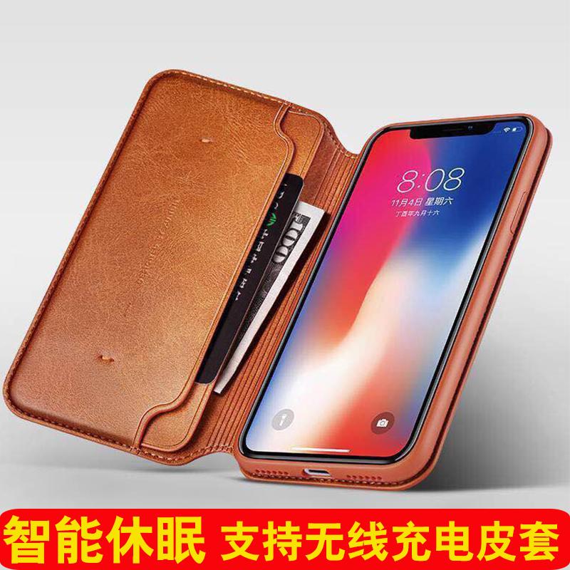 iphonex手机壳智能休眠苹果XSMax保护套真皮全包XR翻盖7插卡8plus