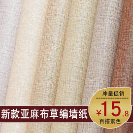现代简约纯色素色亚麻布纹家用高档墙纸中式复古客厅卧室工程壁纸图片
