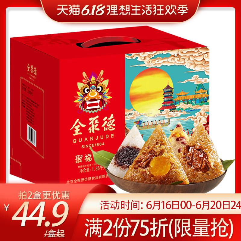 全聚德粽子礼盒蛋黄肉粽蜜枣豆沙甜粽端午节嘉兴特产鸭蛋真空送礼