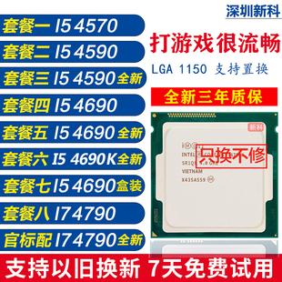 英特尔 i5 4590全新 I7 4790 4690K全新  4570 4690盒装 I7 CPU