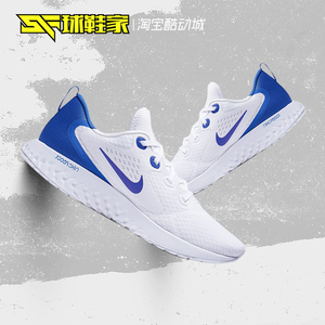 领10元券购买球鞋家 Nike Legend React 男子运动休闲跑步鞋 AA1625-101