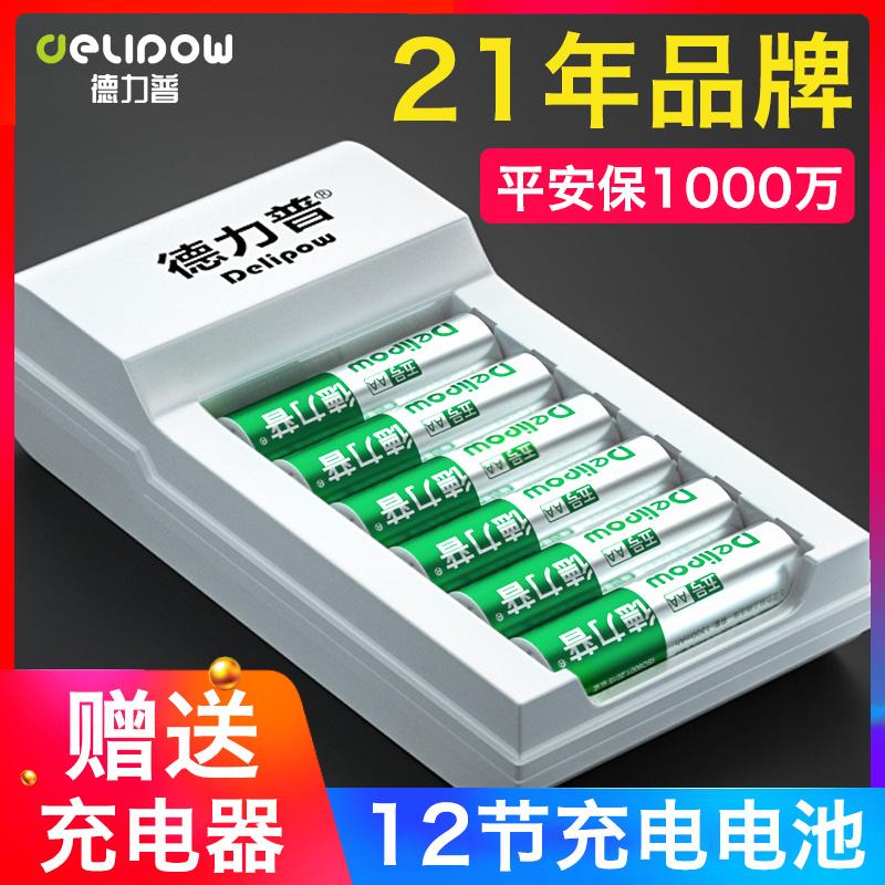 德力普5号充电电池7号任选12节通用充电器套装1.2vAAA镍氢大容量可充电可代替五号七号1.5v锂干碳性电池