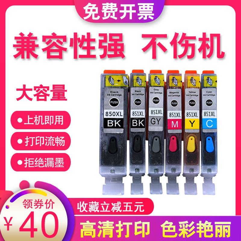 兼容佳能MG6380 7580 7180 5680 IP8780 7280 850 851填充连供墨盒IP7280 8780 IX6880 6780  6400 6680 5580