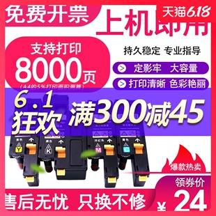 适用富士施乐CP118W墨盒CM118w粉盒CP228W CM228FW CP119W CP115W CP116W CM225W CM225FW彩色打印机碳粉价格
