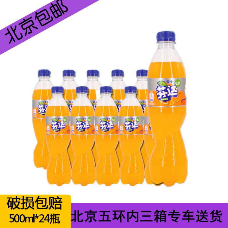 可口可乐 芬达橙汁果味汽水饮料500ml*24瓶整箱无糖零卡北京包邮