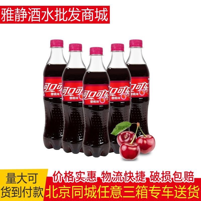 可口可乐Coca-Cola巴菲特最爱樱桃味可乐500ml*12全国多省包邮