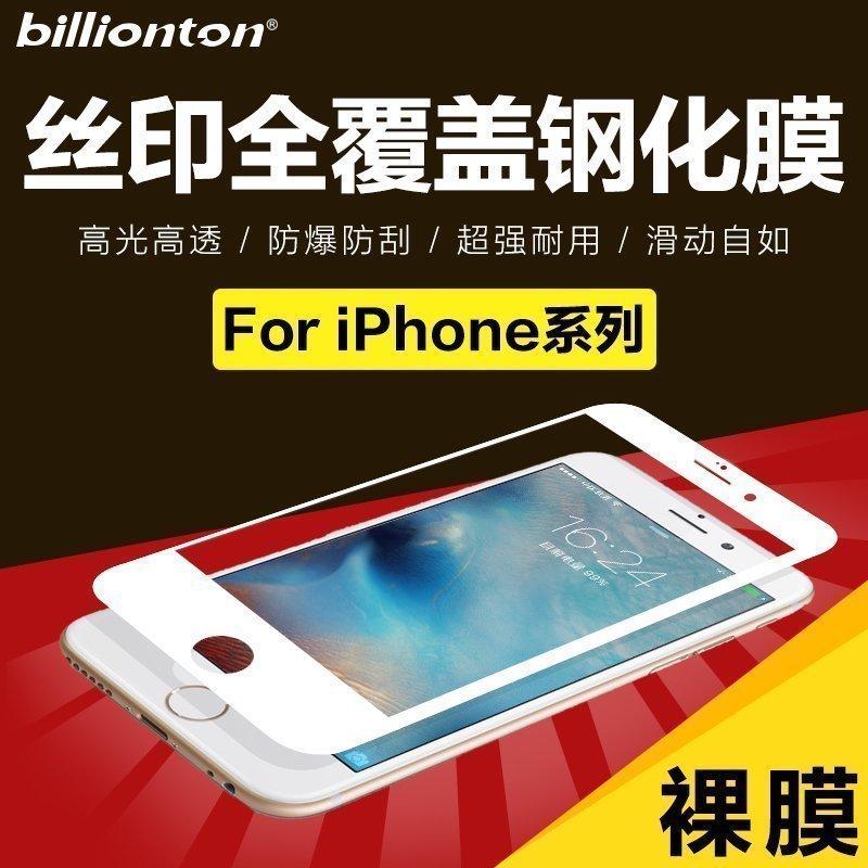 百靈通適用蘋果7鋼化膜iPhone7 Plus 6S 6/6Plus手機全屏玻璃貼膜