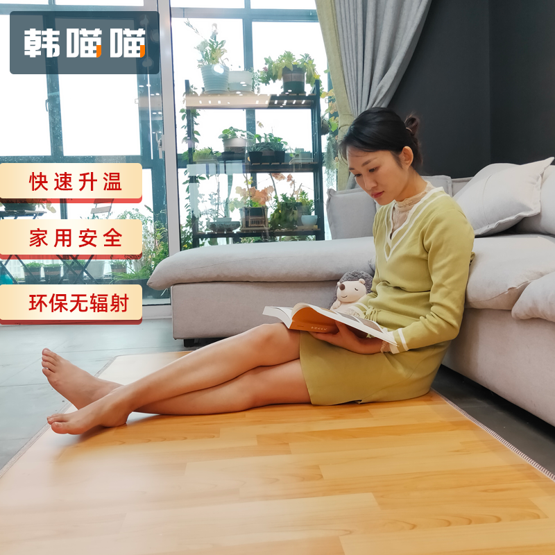 Han Miaomiao carbon crystal floor heating pad household geothermal pad living room electric carpet electric floor heating pad electric floor heating pad