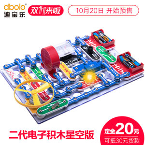 迪宝乐2代电子积木星空6-10岁儿童益智物理电路拼装拼搭积木玩具