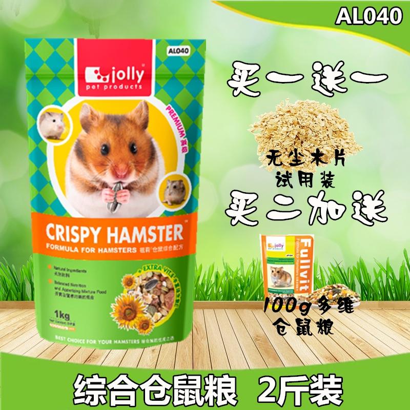 [精灵小宠之家饲料,零食]包邮Jolly祖莉仓鼠粮五谷营养仓鼠yabo2288116件仅售13.6元