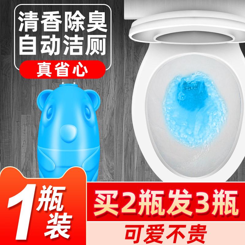 洁厕灵卫生间马桶厕所用除臭去异味小熊蓝泡泡尿碱清洁剂宝清香型