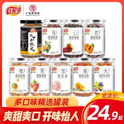 佳宝蜜饯果脯果干罐装零食组合 李条/无花果/桃肉/葡萄 可选套餐
