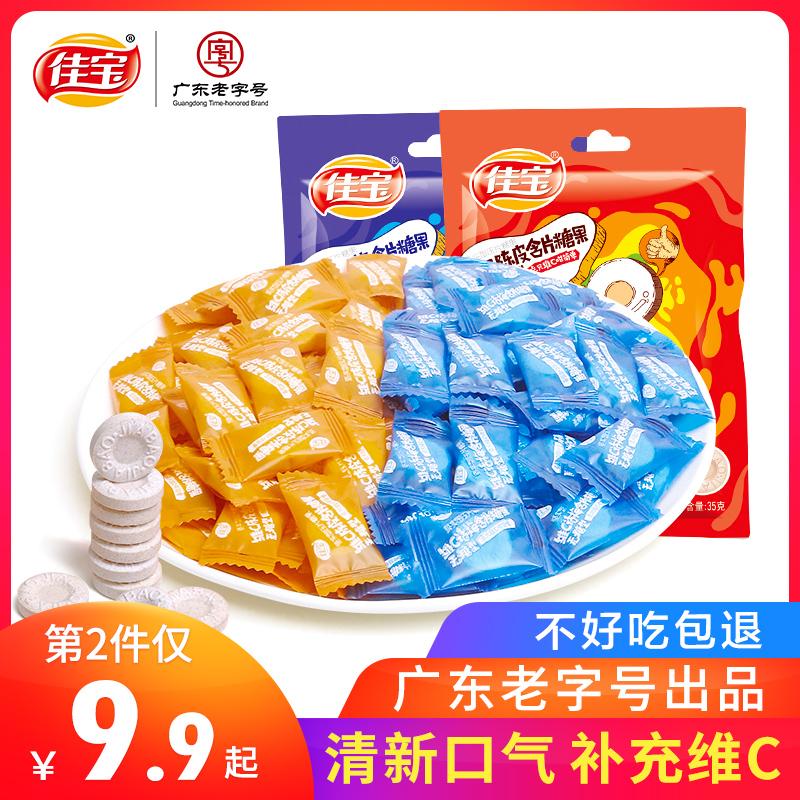 佳宝网红维C陈皮含片维生素C海盐薄荷糖润喉话梅糖果散装年货零食