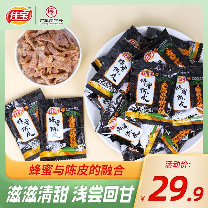 佳宝九制蜂蜜陈皮干500g老陈皮丝橘皮粉泡水陈皮茶丹广东特产零食