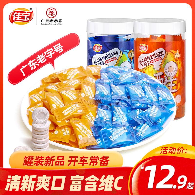 佳宝无糖维C陈皮含片80g 无糖海盐薄荷糖水果糖话梅糖果罐装零食