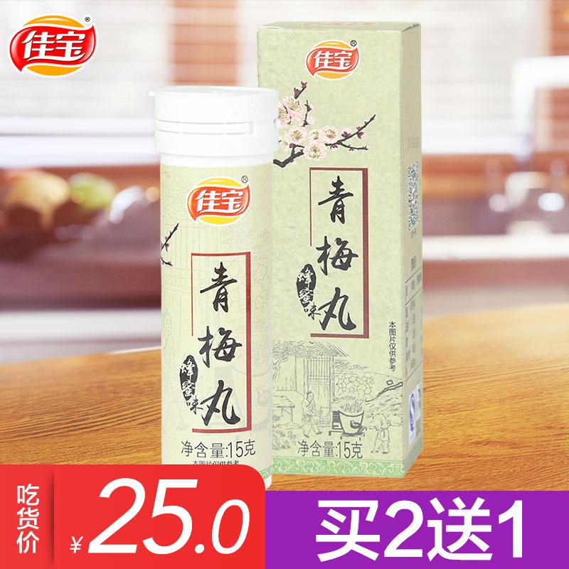 佳宝青梅丸15g 浓缩青梅精丸 梅丹 强碱性食品