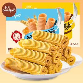芝麻味蛋卷206g手工饼干蛋糕点心早餐休闲零食特产小吃鸡蛋酥