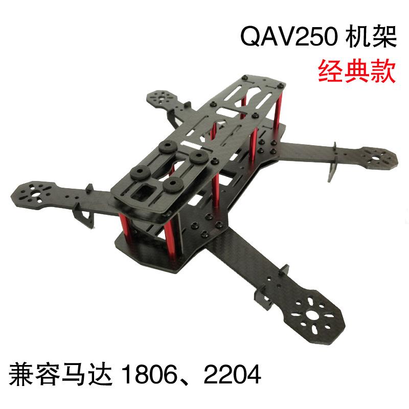 qav250穿越机fpv航拍碳纤四轴机架