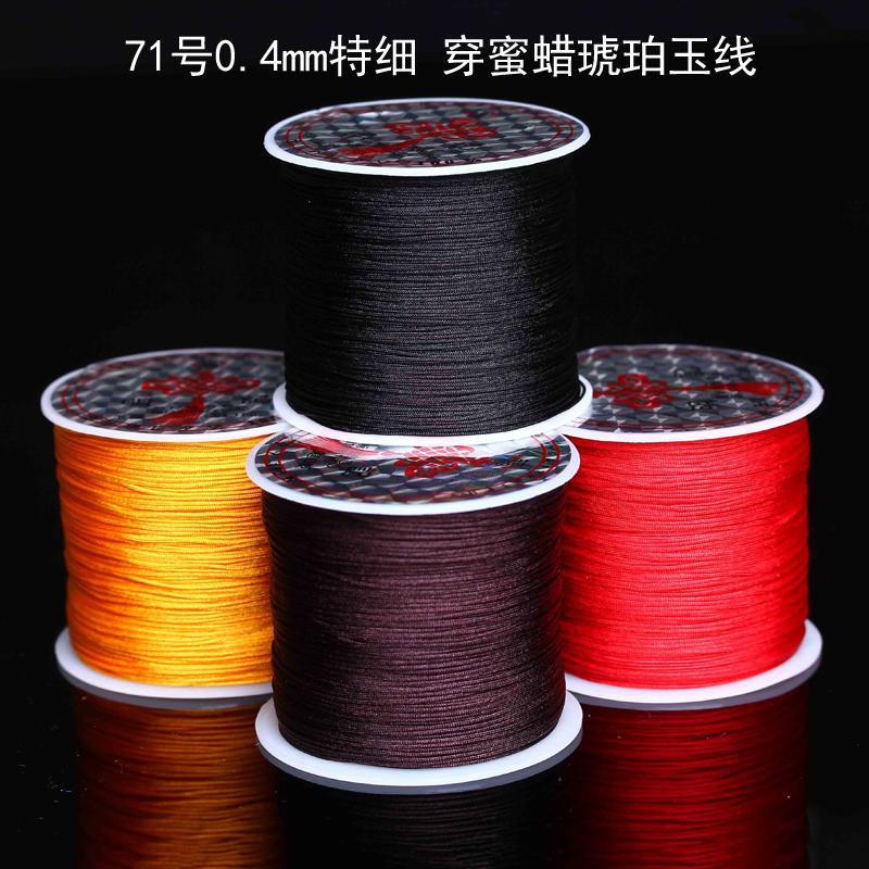 71号玉线穿蜜蜡琥珀线文玩无弹力串珠子线绳编织绳耐磨0.4mm细线