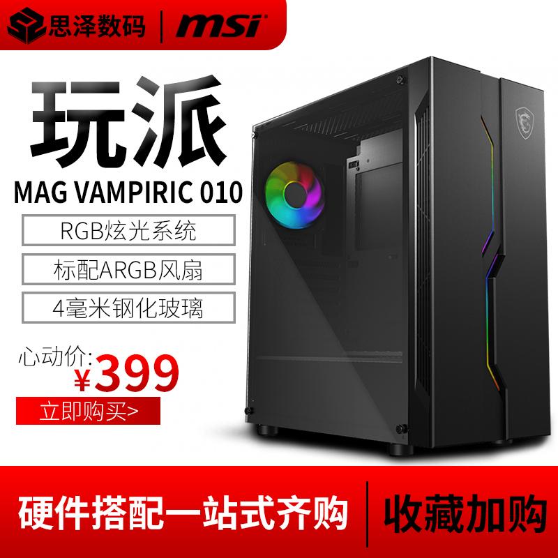 MSI微星MPG Vampiric 玩派010中塔机箱ARGB风扇 玩派锐龙版 011C